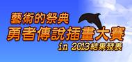 2013 插畫大賽