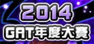 GAT 2014年度大賽