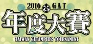 GAT 2016年度大賽