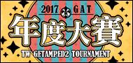 GAT2017年度大賽