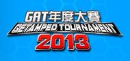 GAT 2013年度大賽